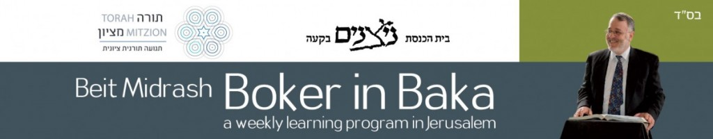 Beit Midrash Boker Header
