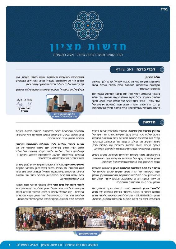 חדשות מציון אביב תשעה עברית סופי-page-001