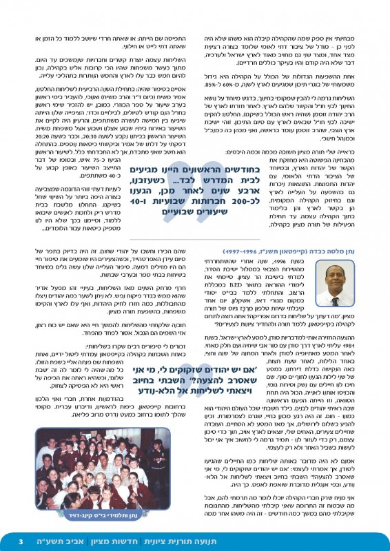 חדשות מציון אביב תשעה עברית סופי-page-003