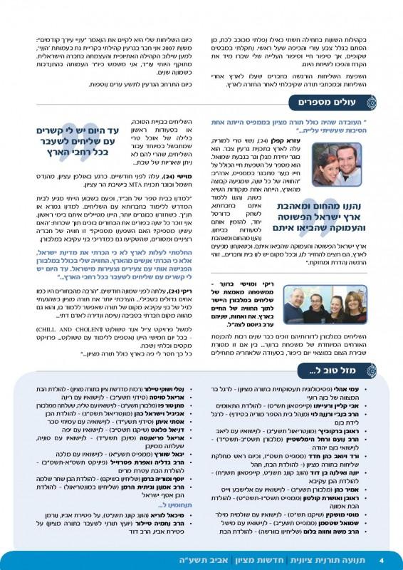 חדשות מציון אביב תשעה עברית סופי-page-004