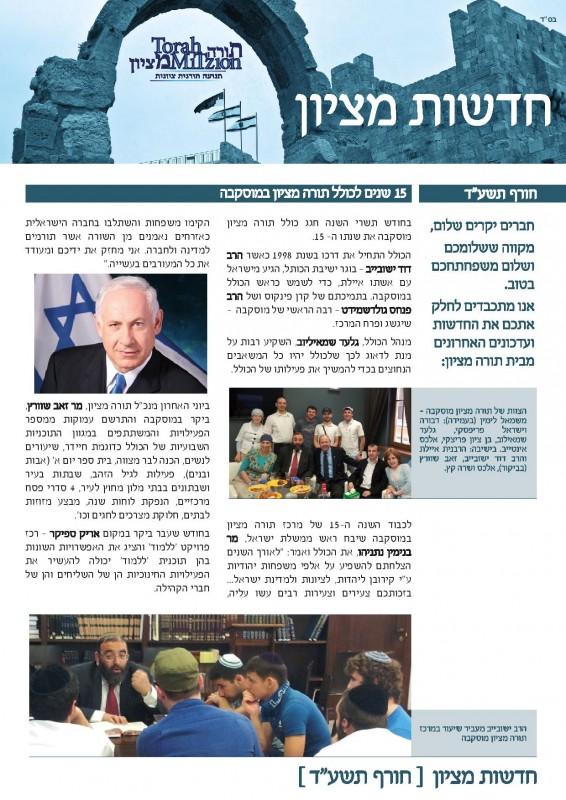 חדשות מציון -  חורף 5774-page-001