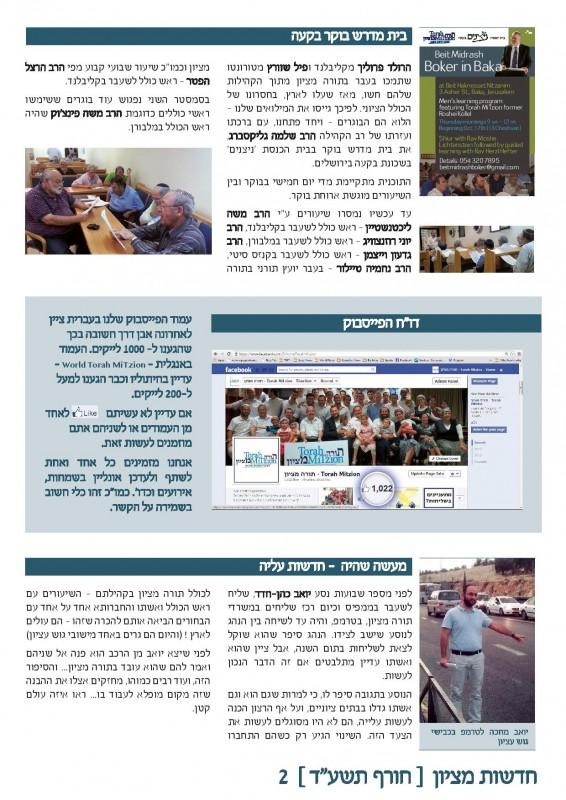 חדשות מציון -  חורף 5774-page-002