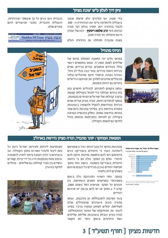 חדשות מציון -  חורף 5774-page-003