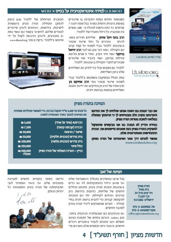 חדשות מציון -  חורף 5774-page-004