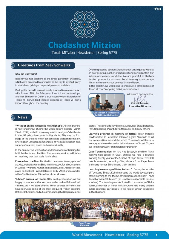 Cover image of Chadashot MiTzion - Spring 2015