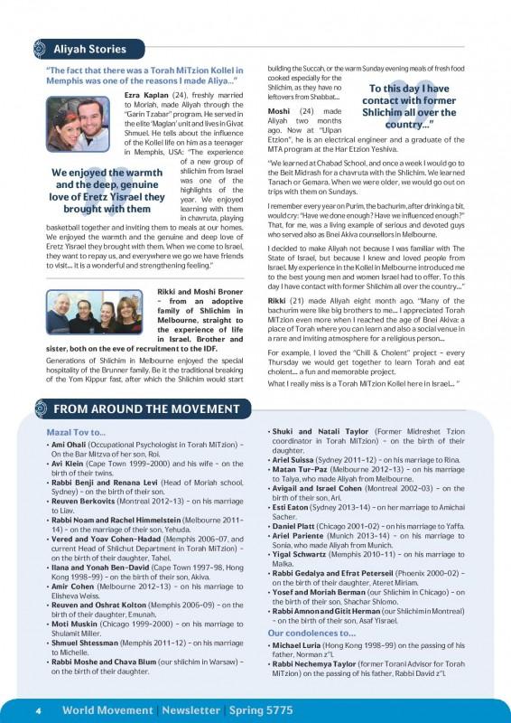 חדשות מציון אביב תשעה אנגלית סופי-page-004
