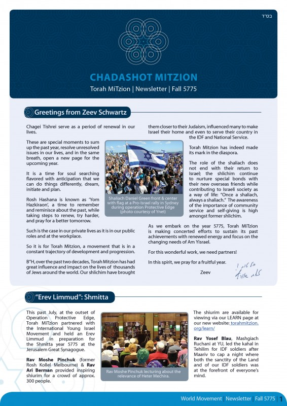 Cover image of Chadashot MiTzion - Autumn 2015