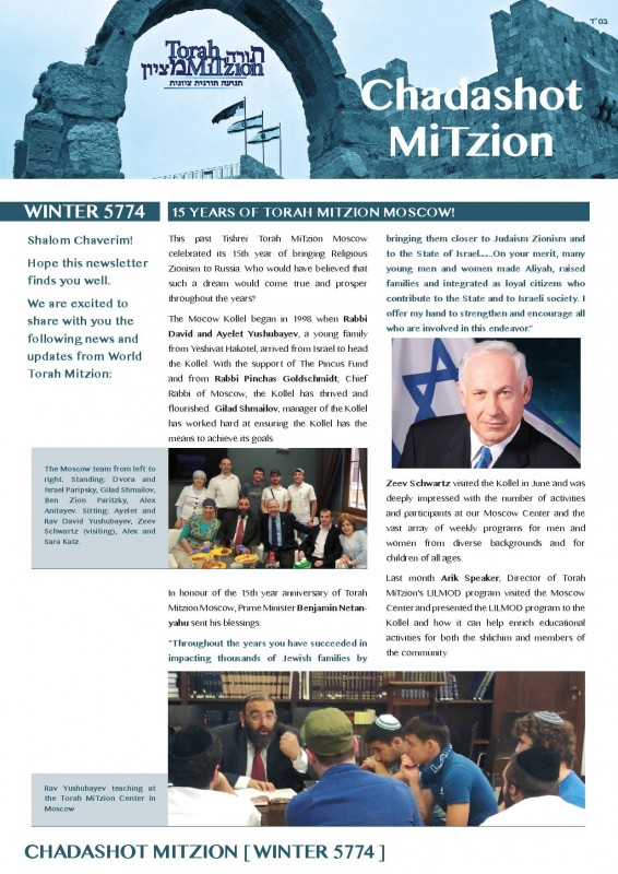Cover page of Chadashot MiTzion - Winter 2014