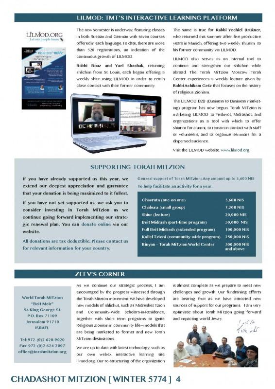 Torah MiTzion Newsletter - winter 5774-page-004