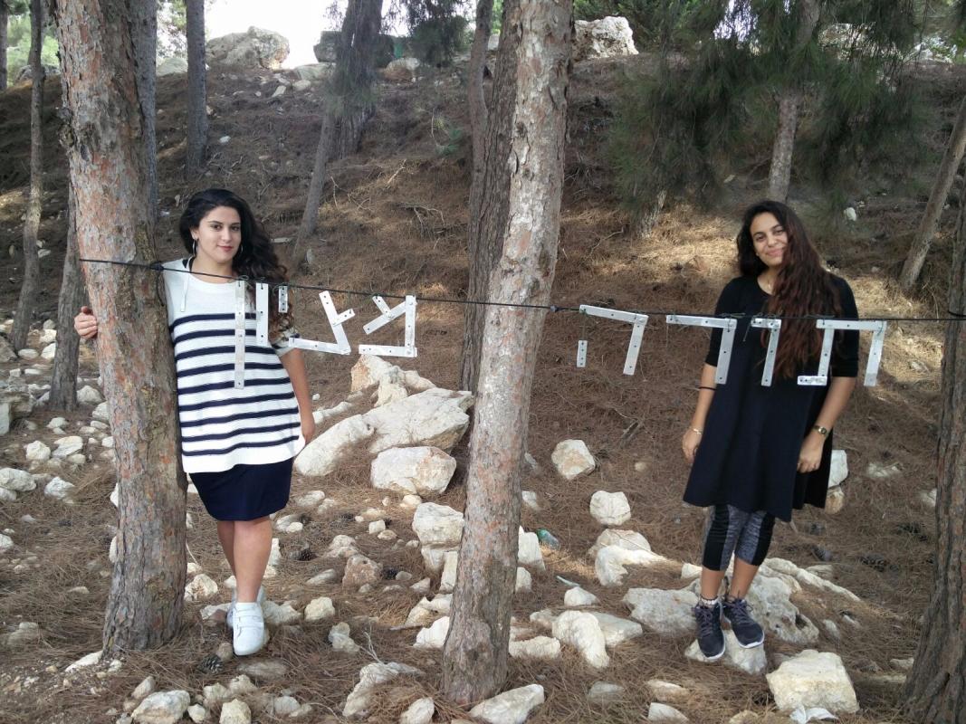 Yona Ben Shushan & Shiraz Bezaleli